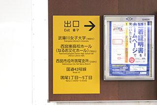 鳴尾駅から院までの道のり2