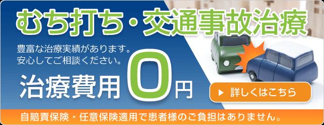 むち打ち・交通事故治療 治療費用0円