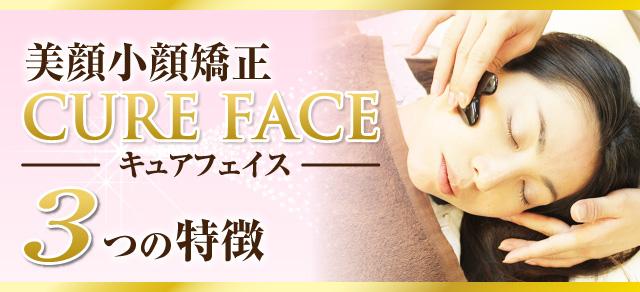 美顔小顔矯正『CURE FACE』キュアフェイス 3つの特徴